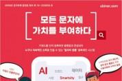 유비너, 세계 최초 블록체인 키보드앱·플랫폼 베타버전 출시