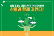 신일, 이마트 트레이더스에서 리퍼브 대전 열고 인기 여름가전 판매