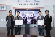 SK텔레콤, ADT캡스·이노뎁과 '5GX 산업용 드론' 사업 나선다