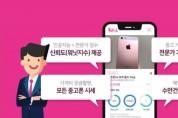 리얼셀러, 인공지능기반 중고거래 플랫폼 워닛 론칭