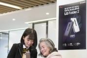 SK텔레콤, 폴더폰에 음성인식 인공지능 비서 '누구' 탑재