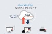 테르텐-다우데이타, VDI on Cloud 보안사업 총판 계약 체결