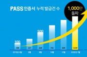 'PASS 인증서', 발급 1000만 건 돌파