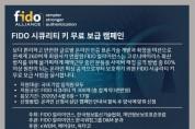 FIDO 얼라이언스, 재택근무자 대상 온라인 피싱 공격 보호 무료 지원