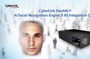 CyberLink와 IEI Integration Corporation, 스마트 AIoT 솔루션용 FaceMe® 얼굴 인식 엔진 공급 파트너십 체결
